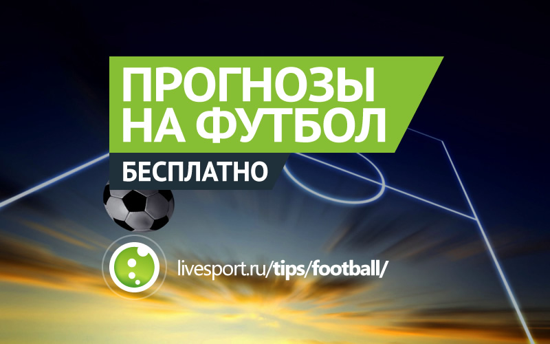 Бесплатные футбольные прогнозы ставки на футбол как заработать деньги ребенку 12 лет в интернете