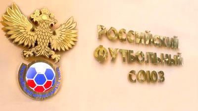 Трудовая инспекция посетит с проверкой РФС